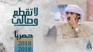 لاتقطع وصالي|| كلمات:صالح بن نعير  ||  اداء:محمد الصقري