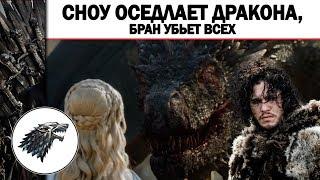 СНОУ Оседлает Дракона, Бран убьет всех и спасет Вестерос? Что стало с Арией (СПОЙЛЕРЫ)Теории и Факты
