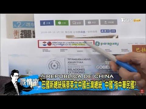 邦交巴拉圭稱蔡英文「中國台灣總統」大陸實施「台灣居民住證」惠台當自己人?少康戰情室 20180816