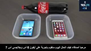 Repeat youtube video شاهدو ماذا يحدث للايفون 6اس عند وظعه على كولا مجمد وسامسنق اس 7
