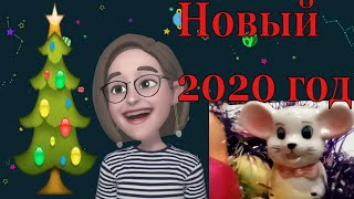 Новый год 2020. Как встретить Новый год? Что надеть на Новый год? Где провести Новый год?