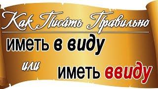 РУССКИЙ ОНЛАЙН: Как правильно писать: иметь в виду или иметь ввиду. Правила русского языка.