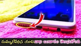 దుమ్ములేపేసిన యాప్ దాని బండారం తెలుసుకొండి! Hidden Android Mobile Secrete Tricks 2018! Telugu