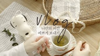 SUB) Mom\'s daily life vlog, how to spend my own time beautifully. Time for me