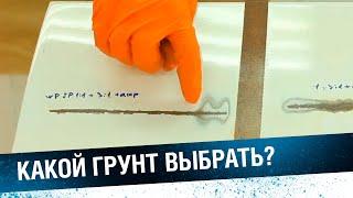 КАКОЙ ГРУНТ ВЫБРАТЬ? Как и когда применять грунты-изоляторы.