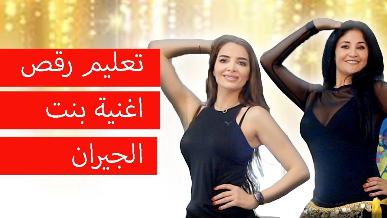 تعليم رقص على بنت الجيران - Belly dance tutorial (Bint el Giran)