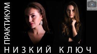 видео Съёмка портрета с одним источником света