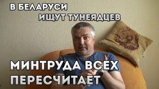 Минтруда всех перепишет.  В Беларуси ищут тунеядцев!