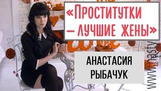 Анастасия Рыбачук   ''Проститутки — ең үздік әйелі''