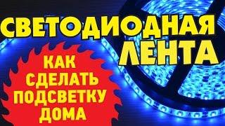 5050 RGB СВЕТОДИОДНАЯ ЛЕНТА С АЛИЭКСПРЕСС. ПОДКЛЮЧЕНИЕ НА ПОТОЛОК!(Как подключить светодиодную ленту с алиэкспресс на потолок: Светодиодная лента 5050 RGB: http://ali.pub/v9rxq Светодиод..., 2016-01-17T09:13:30.000Z)