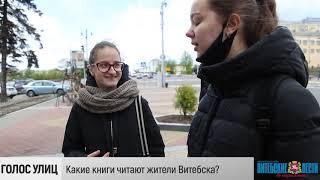 Голос улиц: Какие книги читают жители Витебска?