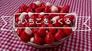 【スイーツデコ】♯1いちごをつくる~作業風景~ thumbnail