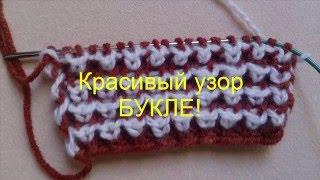 ВЯЗАНИЕ СПИЦАМИ ДЛЯ НАЧИНАЮЩИХ!Красивый узор БУКЛЕ!Для СНУДА,ШАРФА и т.д.knitting(ВЯЗАНИЕ СПИЦАМИ !В этом видео я вам покажу ка просто и быстро связать красивый узор БУКЛЕ! Связать начинающи..., 2015-12-10T13:05:45.000Z)