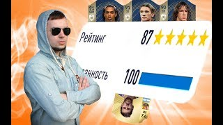 УЖЕ 187!!! в HAPPY-GO-LUCKY #11 - FIFA 18