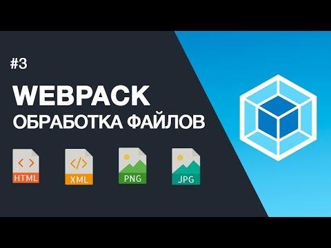 Самое важное по WEBPACK 4 - обработка картинок и Html. Webpack-merge. Обработка статических файлов