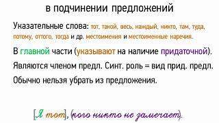 Роль указательных слов в подчинении предложений (9 класс, видеоурок-презентация)