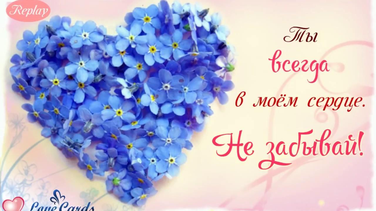 Открытки ты в моем сердце и будешь в нем всегда вика