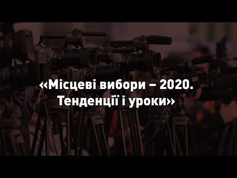 Круглий стіл «МІСЦЕВІ ВИБОРИ – 2020. ТЕНДЕНЦІЇ І УРОКИ» | СтопКор