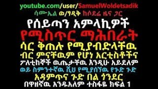 8 ታዋቂ ኢሉምናቴ ያመኑ ሰዎች [666 ]- 8 Ethiopian Celebrities Following Illuminati በ ኢትዮፒያ