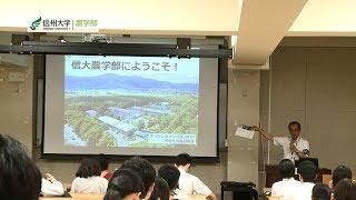 【農学部】信州大学オープンキャンパス2018ダイジェスト(2018.7.28)