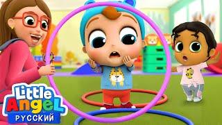 Не Стесняемся На Детской Площадке 🎢| Развивающие Мультики Для Детей | Little Angel Русский