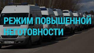 Коронавирус в России бьёт рекорды | ГЛАВНОЕ | 13.04.20