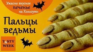 Идеи для Хэллоуина: рецепт печенья Пальцы ведьмы