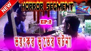 SA Series Horror Segment 2018 | S1: Episode 2 | Bangla Horror Story