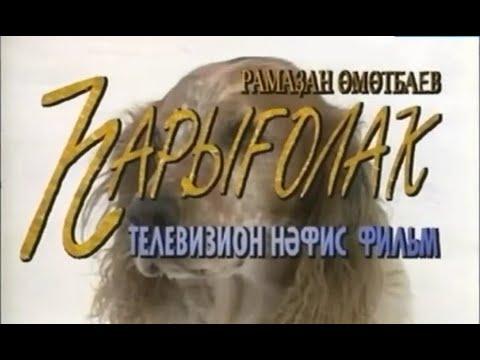 Башкирский фильм  \