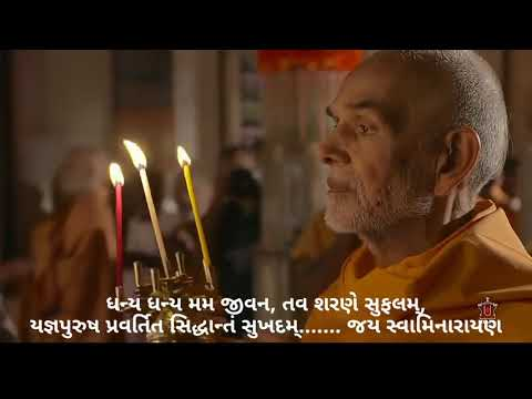 BAPS New Aarti 2018 Jay Swaminarayan Jai Aksharpurushottam Latest Swaminarayan Arti