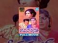 Jeevana Jyothi Full Movie | Sobhan Babu, Vanisri | K Viswanath | K V Mahadevan