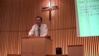 【礼拝説教アーカイブ】「一致」  マルコの福音書第2章1~12節  2016年9月18日高知クリスチャンセンター礼拝