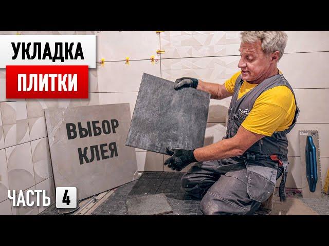 Дешевый ремонт ванной комнаты БЕЗ ПРОЕКТА! Часть 4 - Укладка плитки, выбор клея.