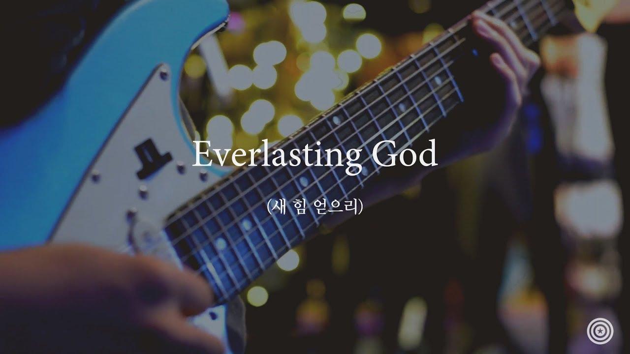 Everlasting God (새 힘 얻으리) | 2019.08.04 어벤져스 쳐치 (Avengers Church)