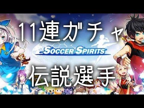 【サッカースピリッツ】☆11連ガチャ&伝説選手GET☆【Soccer Spirits】(LEGEND)