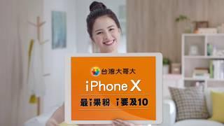 台灣大哥大 iPhone X  最i果粉 10在愛你