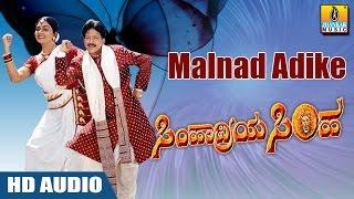 Malnad Adike - Simhardiya Simha HD Audio feat. Sahasa Simha Dr Vishnuvardhan
