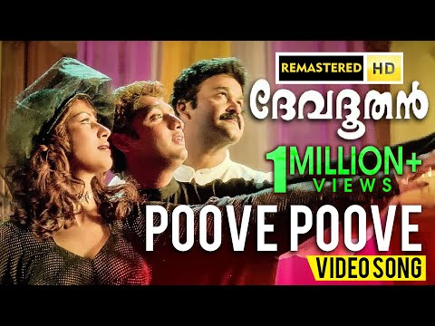 Poove Poove Pala Poove Lyrics - പൂവേ പൂവേ പാലപ്പൂവേ - Devadoothan Songs Lyrics