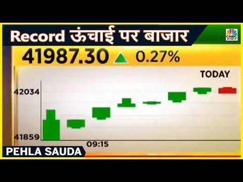 Sensex और Nifty Record ऊंचाई पर | Pehla Sauda | CNBC Awaaz