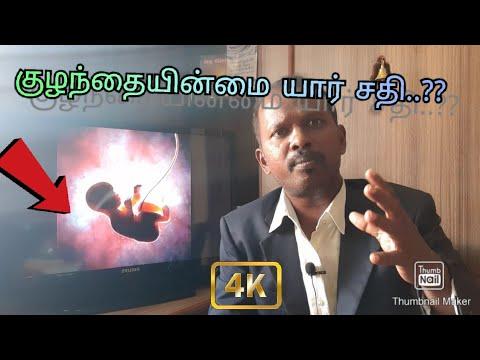 குழந்தையின்மை-ஒரு-வியாபாரமா-?- -is-infertility-a-business-in-india-?