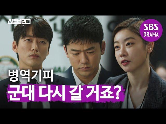 [엔딩 맛집] 이용우, 계속되는 병역 질문에 당혹스러운 표정 | 스토브리그 | SBS DRAMA