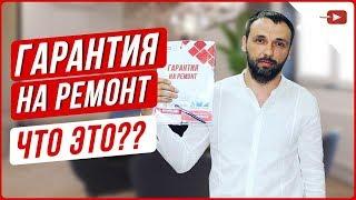 Kvartiralar va uylar ta'mirlash bo'yicha kafolat 2019 u va nima u o'z ichiga Nima qilsa