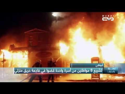 أخبار الإمارات | تشييع 8 مواطنين من أسرة واحدة قضوا في فاجعة حريق منزلي في أبوظبي