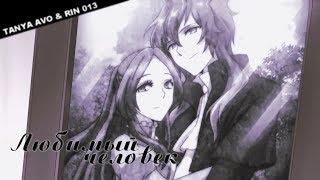 Любимый человек (совместно с Rin 013) || Аниме клип про любовь + AMV Mix