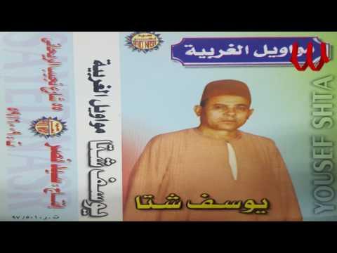Youssif Sheta  - Mawawel ElGharbeya / يوسف شتا - مواويل الغربيه thumbnail