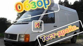Обзор и Тест-драйв volkswagen Lt35 2.8 бразилец