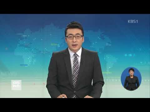 20170923 KBS 정오뉴스