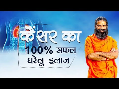 Ayurvedic Treatment for Cancer : Swami Ramdev