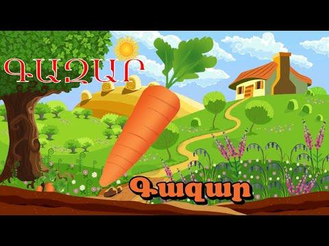 Բանջարեղեն/ Banjarexen/овощи/ovoshi/vegetables/հեքիաթ/ Heqiat.