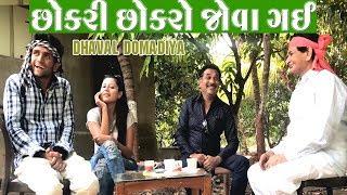 છોકરી ગઈ છોકરો જોવા    dhaval domadiya - GujjuTolki.